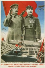 Vintage Soviet poster - Loyal guard of the soviet borders
